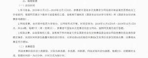 河南省国家安全知识竞赛答案2019图2