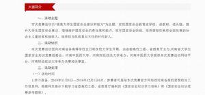 2019年河南省国家安全知识竞赛答案最新完整版分享图片1