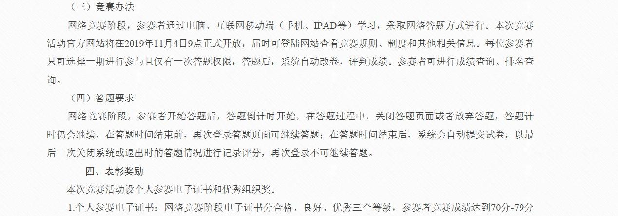 2019年河南省国家安全知识竞赛答案最新完整版分享图3: