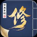 修真日记手游官网版 v1.0.1