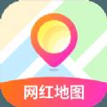 抖音网红地图软件app手机版 v1.0