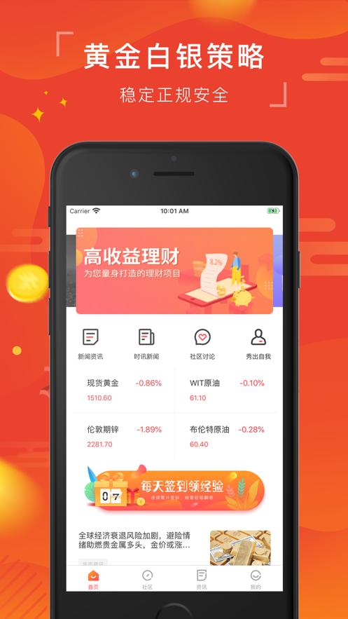 黄金白银策略app软件下载图3: