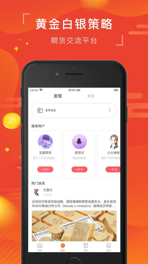 黄金白银策略app软件下载图2: