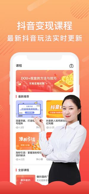 抖赚钱app官方苹果版下载图1: