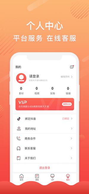 抖赚钱app官方苹果版下载图3:
