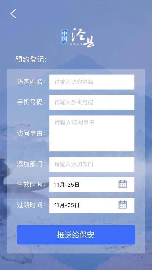 智访客app下载手机版图2: