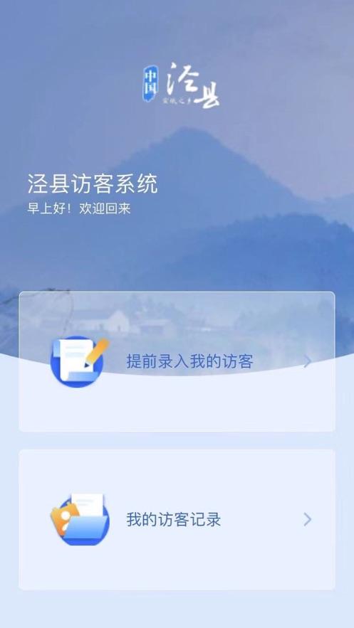 智访客app下载手机版图3: