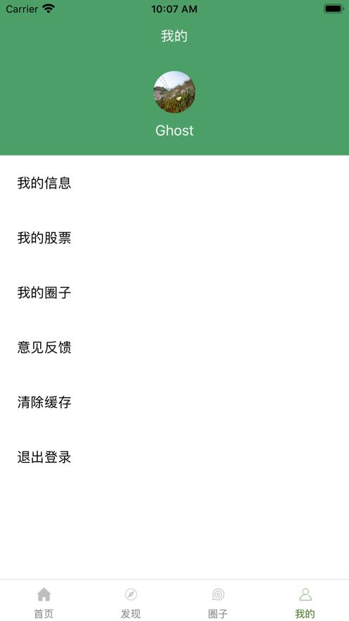 银河股票行情分析宝app官方下载图3: