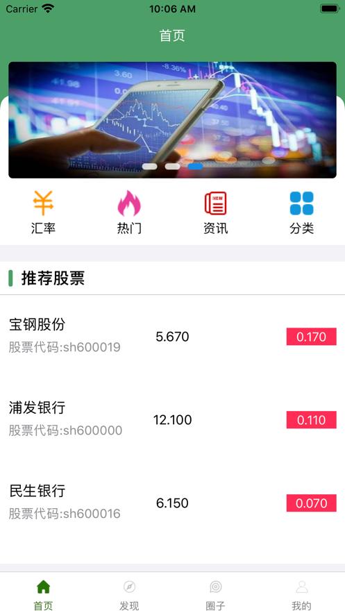 银河股票行情分析宝app官方下载图片1