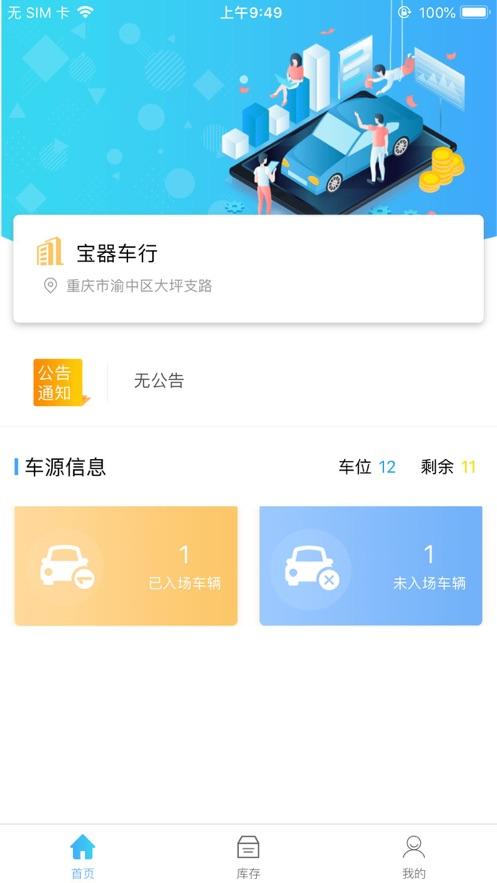 汽博车辆管理app下载图2: