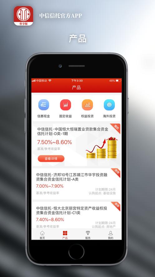 中信信托尊享版app下载图1: