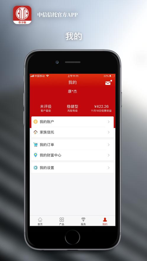 中信信托尊享版app下载图2: