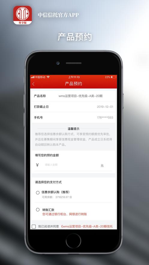 中信信托尊享版app下载图3:
