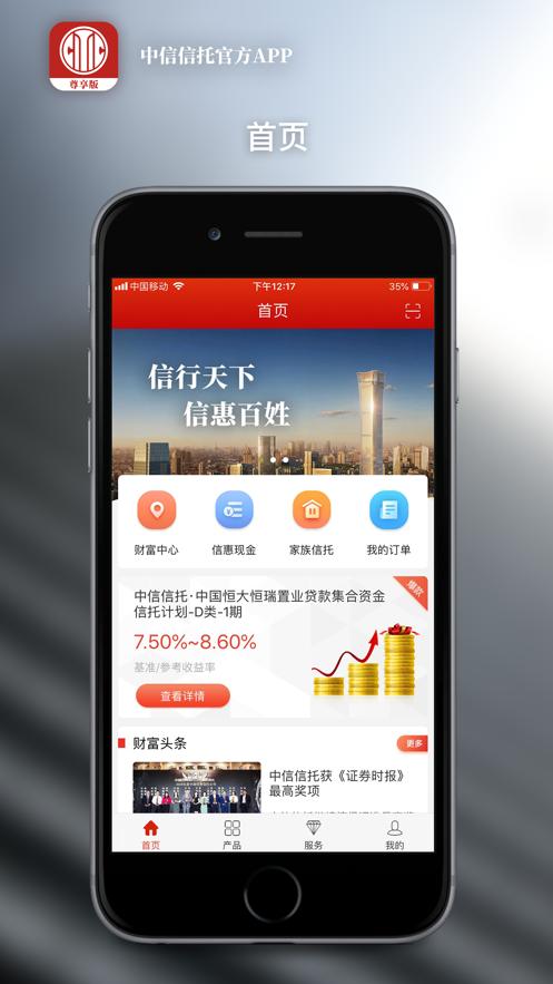 中信信托尊享版app下载图4: