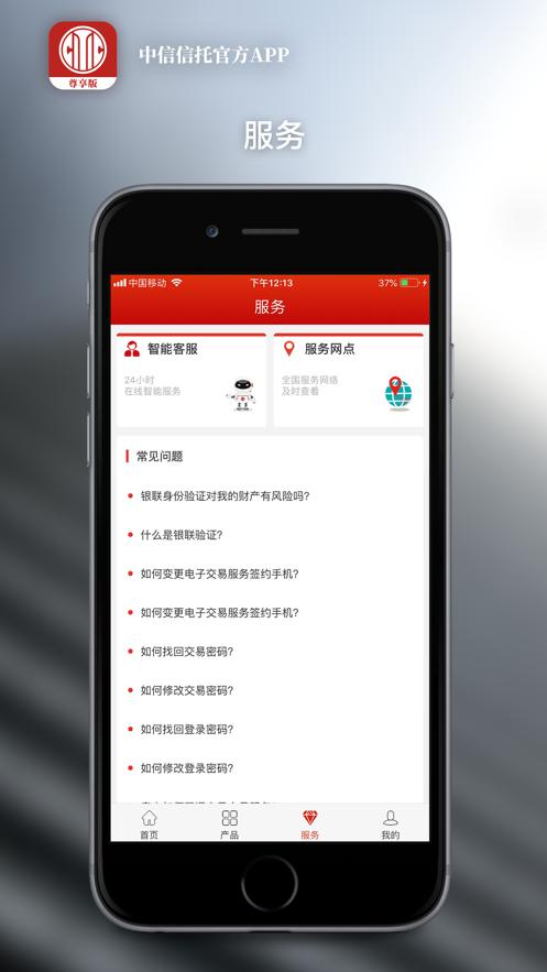 中信信托尊享版app下载图片2