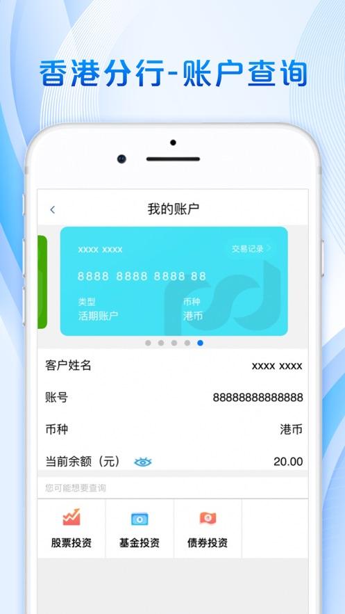 浦发海外手机银行app下载图1: