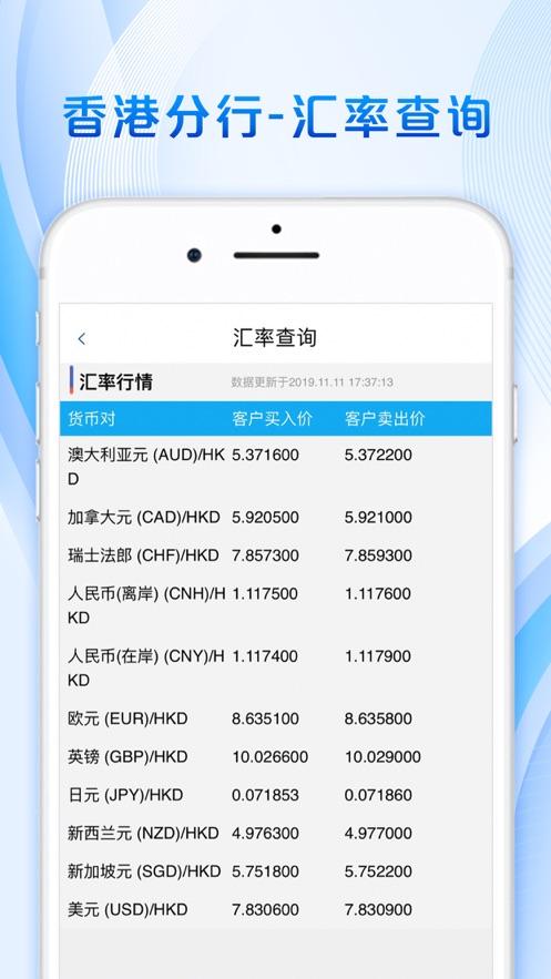 浦发海外手机银行app下载图2: