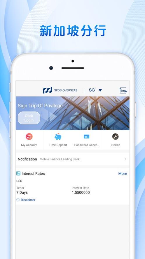 浦发海外手机银行app下载图3: