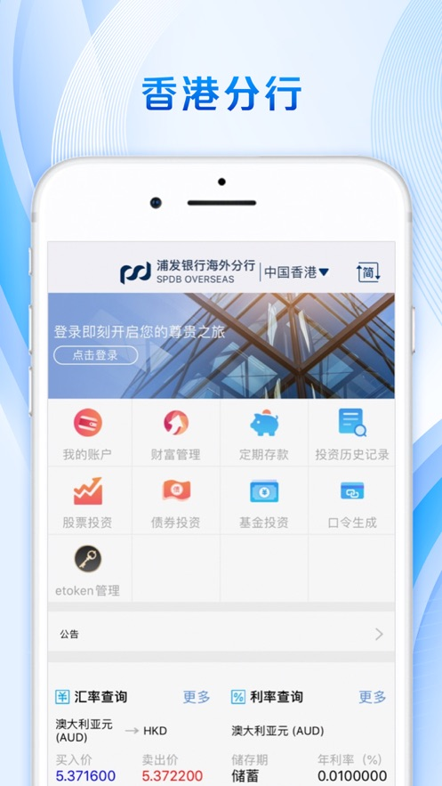 浦发海外手机银行app下载图片1