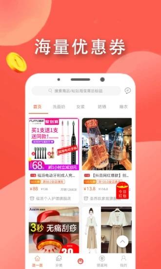 大王券app官方版下载图片1