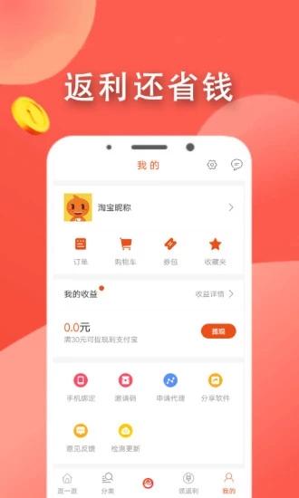 大王券app官方版下载图3: