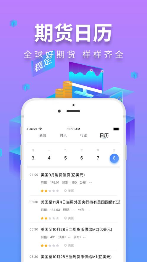 弘睿期货宝下载手机版app图1: