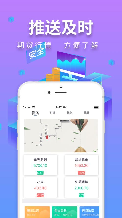 弘睿期货宝下载手机版app图2: