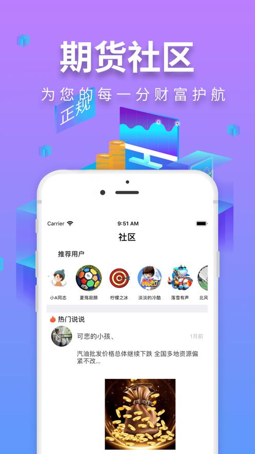 弘睿期货宝下载手机版app图3: