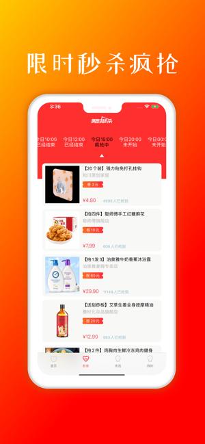 惠买优惠券app官方版下载图2: