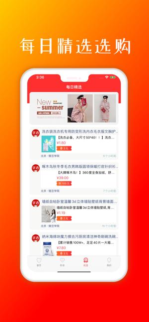 惠买优惠券app官方版下载图3: