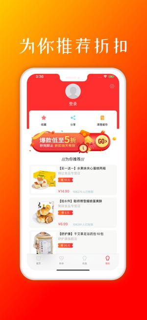 惠买优惠券app官方版下载图片1