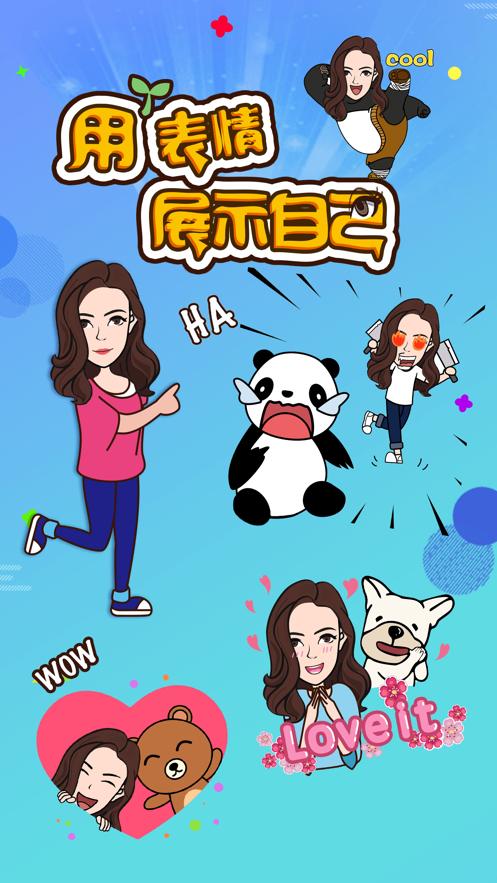 FUNmoji智慧表情app官方下载图3: