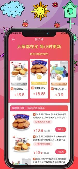 蜜选商城app官方版下载图片1