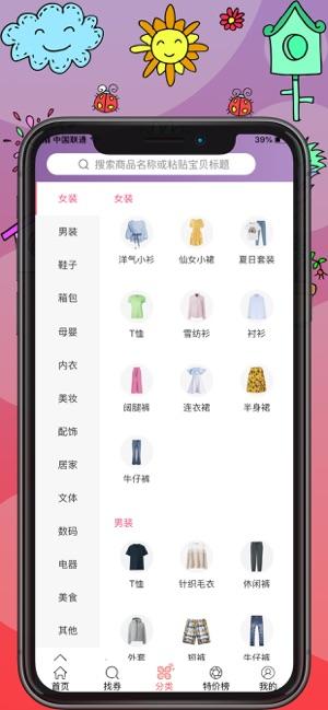 蜜选商城app官方版下载图3: