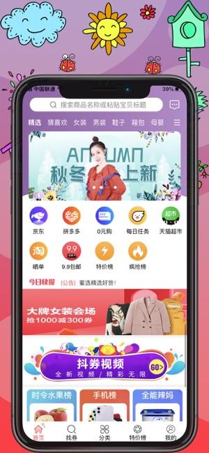 蜜选商城app官方版下载图1: