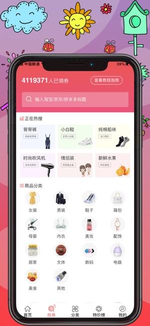 蜜选商城app官方版下载图2: