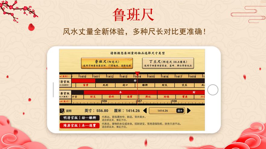 中华鲁班尺app软件官方下载图1: