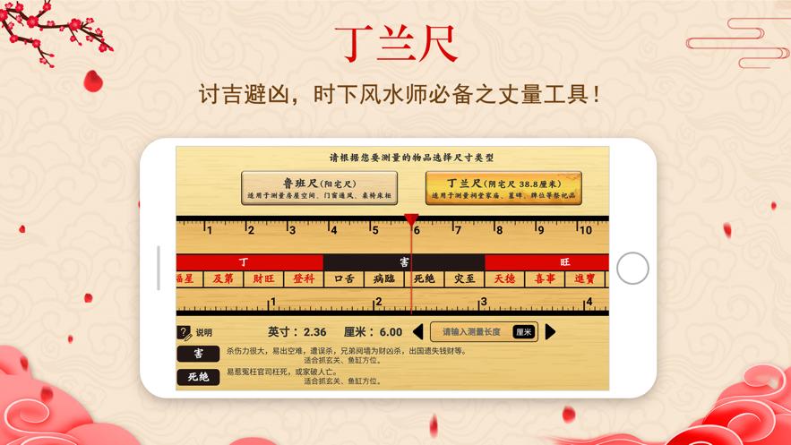 中华鲁班尺app软件官方下载图2: