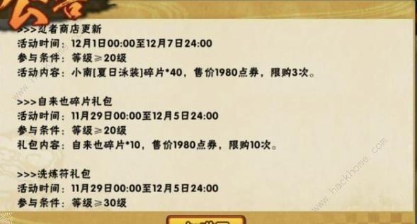 火影忍者手游201912月限定忍者是谁 12月限定忍者出场顺序[视频][多图]图片5