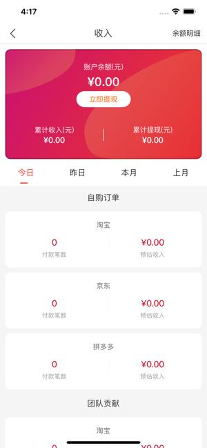 淘天地app官方版下载图3: