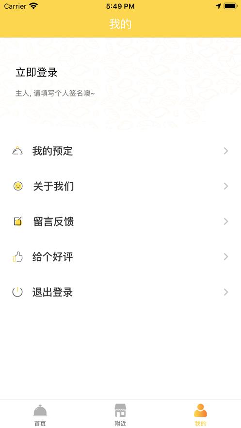 嗨享舌尖app软件官方下载图2: