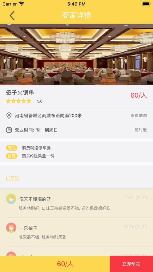 嗨享舌尖app软件官方下载图3: