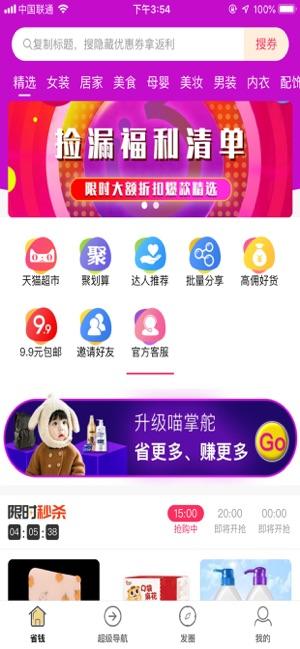掌上喵优惠券app官方版下载图3: