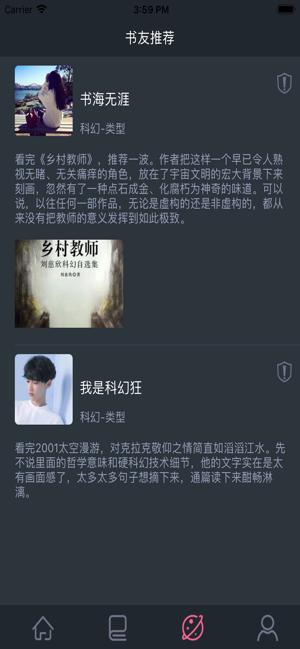 书山墨海app官方版下载图3: