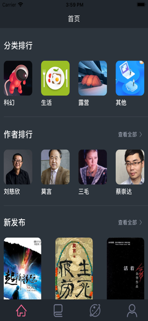 书山墨海app官方版下载图1: