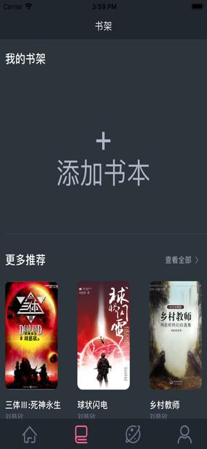 书山墨海app官方版下载图2: