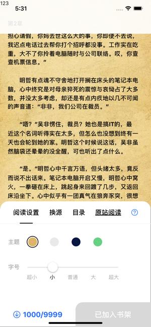 有读阅读小说免费版app官方下载图1: