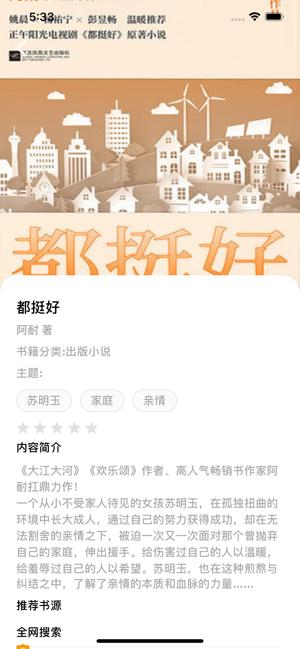 有读阅读小说免费版app官方下载图3: