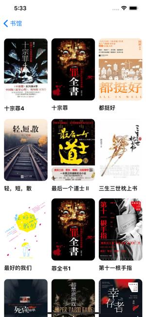 有读阅读小说免费版app官方下载图片1