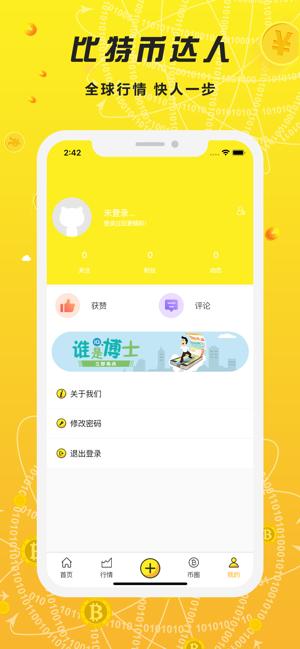 比特币达人app官方版下载图片1